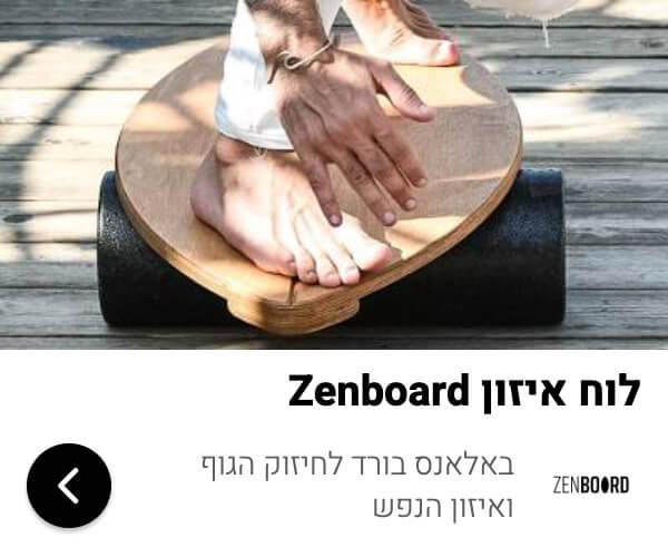 גלשן איזון zenboard